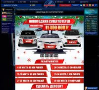 лотерея в казино вулкан