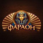 игровой клуб фараон